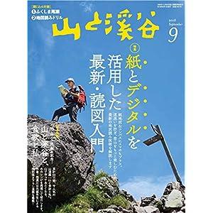 山と溪谷 2018年9月号「紙とデジタルを活用した、最新読図入門」「山と溪谷と、食欲と私」「綴じ込み付録 登山が変わる! 地図読みドリル2018」