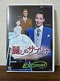 『麗しのサブリナ』『EXCITER! ! 』 [DVD]