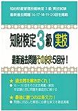 知財検定3級実技 最新過去問題そのまま5回分!