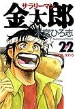 サラリーマン金太郎 第22巻
