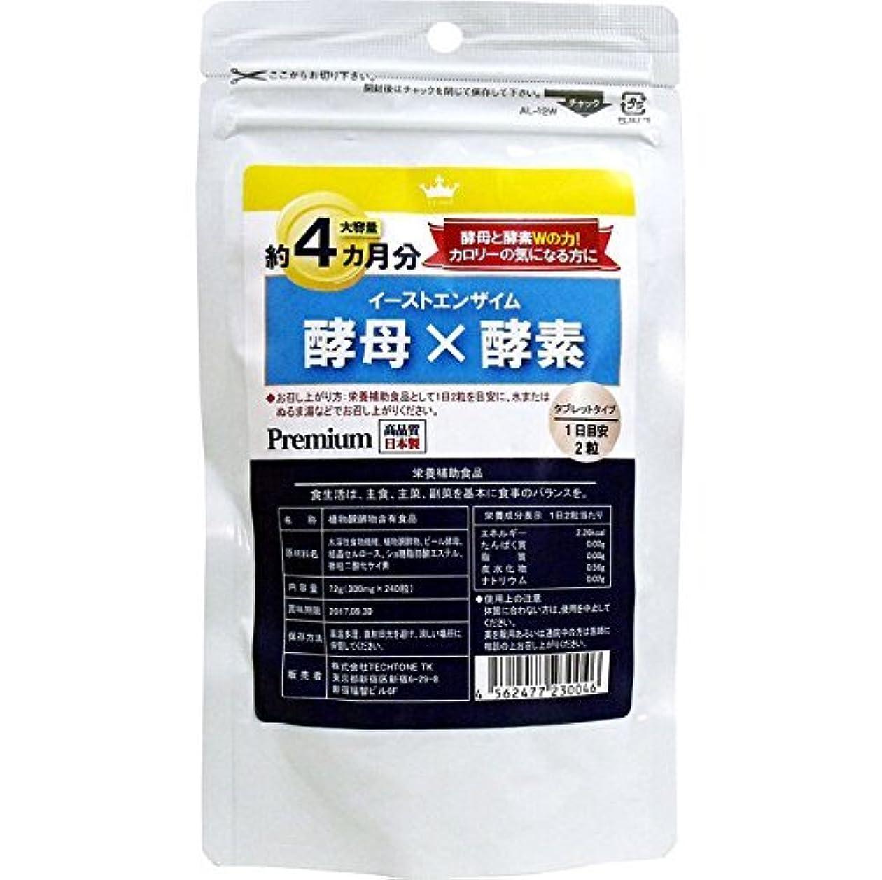 タブレットタイプ 高品質な日本製 話題の イーストエンザイム 酵母×酵素 約4カ月分 240粒入【1個セット】