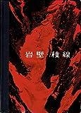 岩壁・稜線 (1960年) (山渓フォトシリーズ〈第3〉)