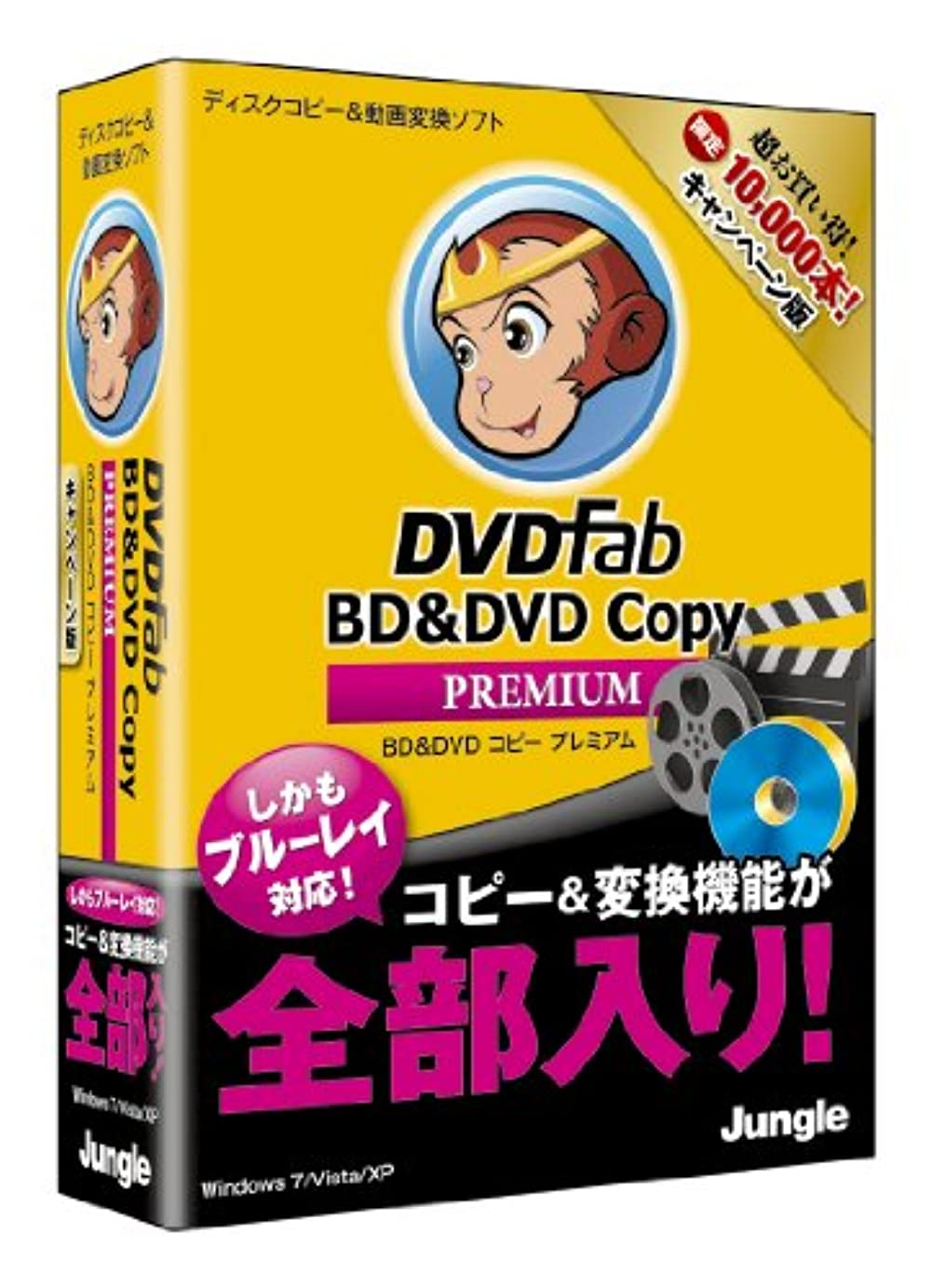 似ている欲望解読するDVDFab BD&DVD コピー プレミアム キャンペーン版