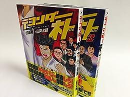 テコンダー朴  コミック 1-2巻セット