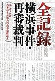 全記録:横浜事件・再審裁判―第一次‐四次再審請求・再審公判・刑事補償請求