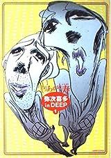 弥次喜多in DEEP (1) (アスペクトコミックス)