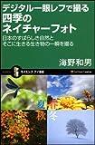 デジタル一眼レフで撮る四季のネイチャーフォト 日本のすばらしき自然とそこに生きる生き物の一瞬を撮る (サイエンス・アイ新書) 画像