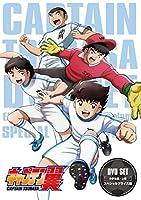 【Amazon.co.jp限定】キャプテン翼 DVD SET~小学生編 上巻~ (スペシャルプライス版/3枚組) (マイクロファイバーミニハンカチ付)