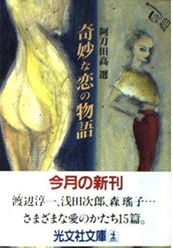 奇妙な恋の物語 (光文社文庫)の詳細を見る