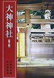 大神神社<第三版>