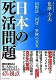 日本の死活問題 国際法・国連・軍隊の真実 -