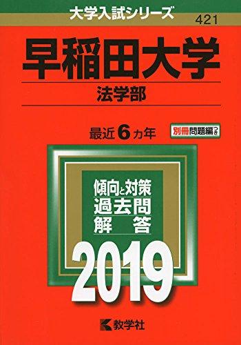 早稲田大学(法学部) (2019年版大学入試シリーズ)