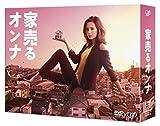 家売るオンナ DVD-BOX[DVD]