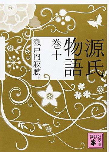 源氏物語 巻十 (講談社文庫)の詳細を見る