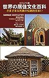 ビジュアル版 世界の居住文化百科 さまざまな民族の伝統的住まい