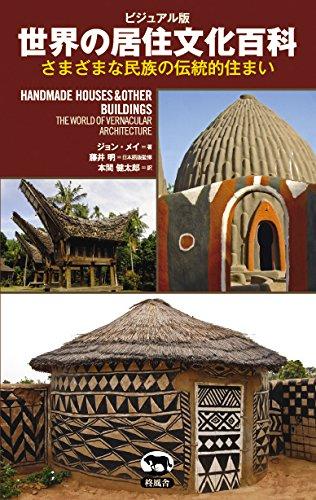 ビジュアル版 世界の居住文化百科 さまざまな民族の伝統的住まいの詳細を見る
