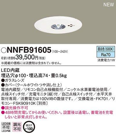 パナソニック LED非常用照明器具専用型 埋込型30分間タイプφ100 LED低天井用(~3m) NNFB91605