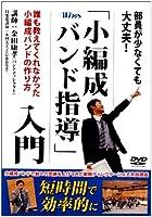 小編成バンド指導 入門 [DVD]