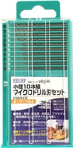 リリーフ(RELIFE) 小径マイクロドリル刃セット1.0~1.9mm 10本組 28586