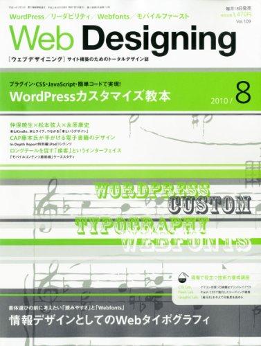 Web Designing (ウェブデザイニング) 2010年 08月号 [雑誌]の詳細を見る