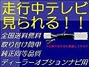 トヨタ ダイハツ純正ナビ用 走行中でもテレビが視聴可能になるテレビキット NSZN-X68D NSZN-W68D NSZP-X68D NSZP-W68D NMZM-W68D NMZK-W68D N212 N215 N211 N214 N213 N216 NMZM-W67D NSZP-W67D NSZP-X67D NMZK-W67D NSZN-W67D NSZN-X67D ALPNM-ZYX9D DUK-W67D NSZN-Z66T NSZT-Y66T NSZT-W66T NSCD-W66 DSZT-YC4T NSZT-ZA4T DSZT-YB4Y NSCP-W64 NSZA-X64T NSZN-W64T NSZT-Y64T NSZT-W64 NSZT-YA4T N205 N206 N208 N209 N210 N205 N206 N207 N208 N209 N210 A178 他多数 走行中テレビDVD見れるキット シエンタ ノア ヴォクシー スペイド アルファード ヴェルファイア ヴィッツ ポルテ ラクティス パッソ ウェイク キャスト キャンバス タント ムーヴ トール 他