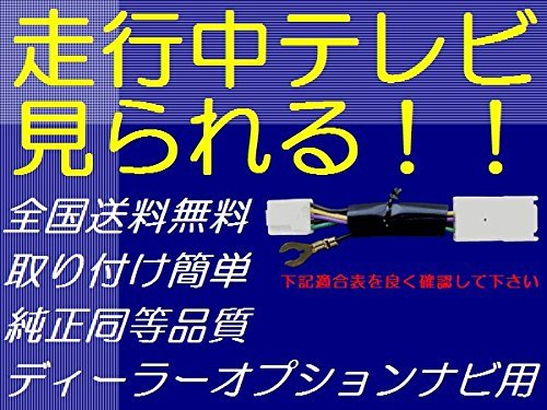 トヨタ ダイハツ純正ナビ用 走行中でもテレビが視聴可能になるテレビキット NMZM-W67D NSZP-W67D NSZP-X67D NMZK-W67D NSZN-W67D NSZN-X67D ALPNM-ZYX9D NSZN-Z66T NSZT-Y66T NSZT-W66T NSCD-W66 DSZT-YC4T NSZT-ZA4T DSZT-YB4Y NSCP-W64 NSZA-X64T NSZN-W64T NSZT-Y64T NSZT-W64 NSZT-YA4T N205 N206 N208 N209 N210 N205 N206 N207 N208 N209 N210 他多数 走行中テレビDVD見れるキット シエンタ ノア ヴォクシー スペイド アルファード ヴェルファイア ヴィッツ ポルテ ラクティス パッソ ウェイク キャスト キャンバス タント ムーヴ トール 他