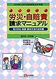 よくわかる労災・自賠責請求マニュアル 2010ー11年版—窓口対応・制度・請求方法の全知識