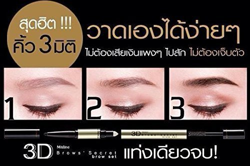 Mistine 3D Brows Secret Brow Set by Mistine [並行輸入品]