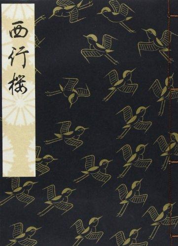 西行桜 (観世流特製一番本(大成版))