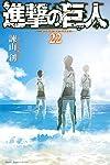 進撃の巨人(22) 通常版: 週刊少年マガジン