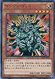 遊戯王カード SPTR-JP045 マンジュ・ゴッド ノーマル 遊戯王アーク・ファイブ [トライブ・フォース]