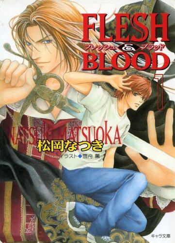 FLESH & BLOOD1【SS付き電子限定版】 (キャラ文庫)の詳細を見る