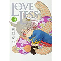 LOVELESS 13巻 (ZERO-SUMコミックス)
