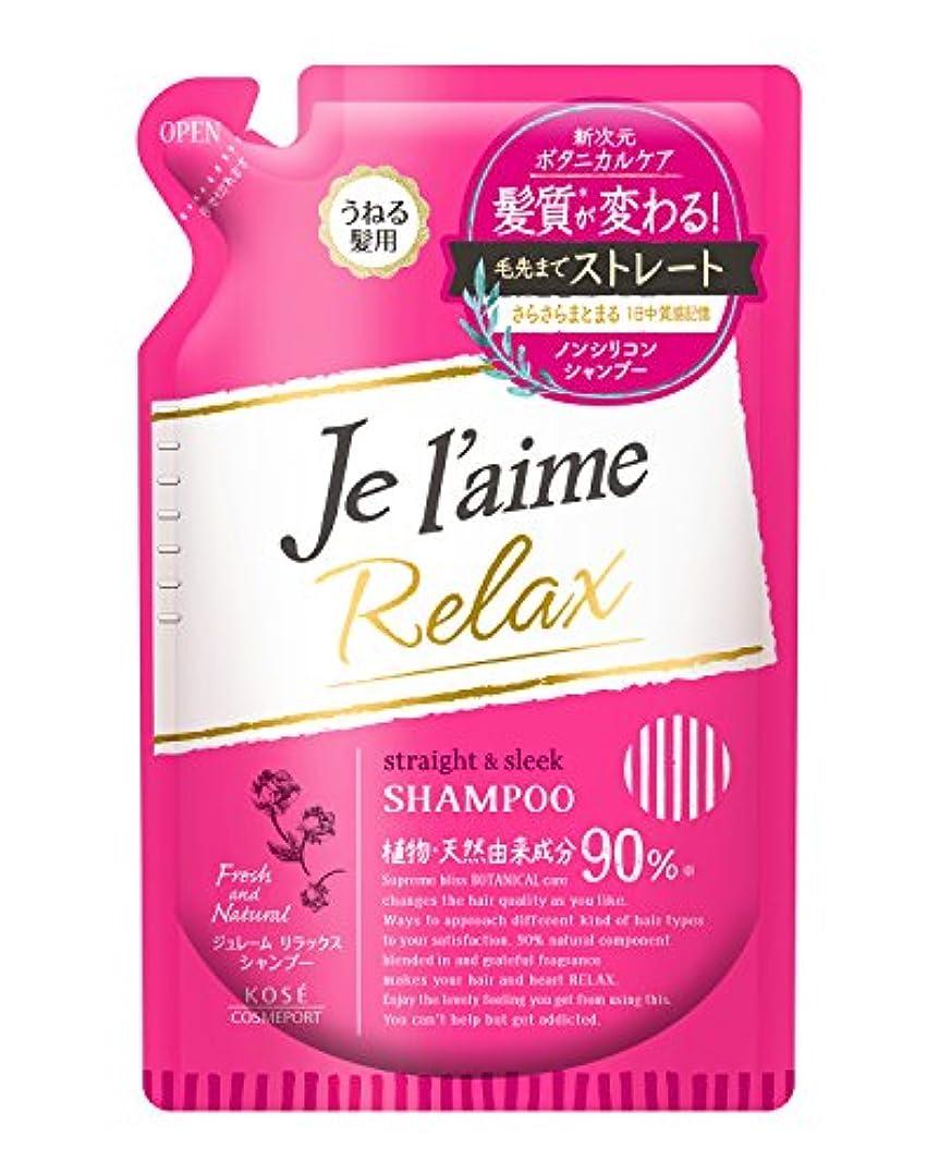 ようこそ腰飲料KOSE コーセー ジュレーム リラックス シャンプー ノンシリコン ボタニカル ケア (ストレート & スリーク) うねる髪用 つめかえ 400mL