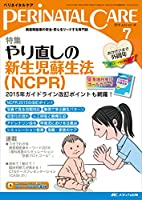 ペリネイタルケア 2016年7月号(第35巻7号)特集:やり直しの新生児蘇生法(NCPR) 2015年ガイドライン改訂ポイントも網羅!