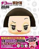 チコちゃん家計簿2020 (扶桑社ムック)