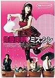 用意周到ミス・シン [DVD]