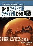 日本語‐ウクライナ語 ウクライナ語‐日本語単語集 (世界を旅する単語集シリーズ)