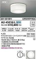AU45038L 昼白色LEDバスルーム用シーリング