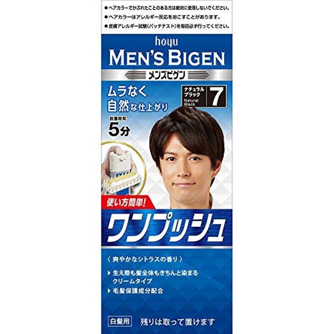 社交的神聖緩めるホーユー メンズビゲン ワンプッシュ 7 ナチュラルブラック 40g+40g (医薬部外品)