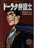 ドーラク弁護士 5 (ミスターマガジンKC)