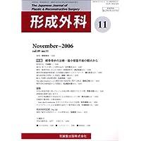 形成外科 2006年 11月号 [雑誌]