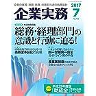 企業実務 2017年7月号 (2017-06-25) [雑誌]