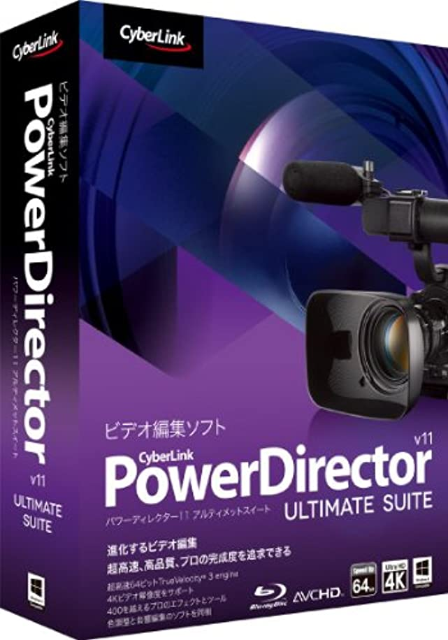収束する薄いレーザPowerDirector11 Ultimate Suite