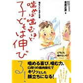 噛めば噛むほど子どもは伸びる! ―『噛むこと』を考える本