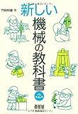新しい機械の教科書(第2版)