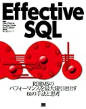 Effective SQL RDBMSのパフォーマンスを最大限引き出す61の手法と思考