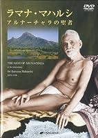 ラマナ・マハルシ ― アルナーチャラの聖者 DVD