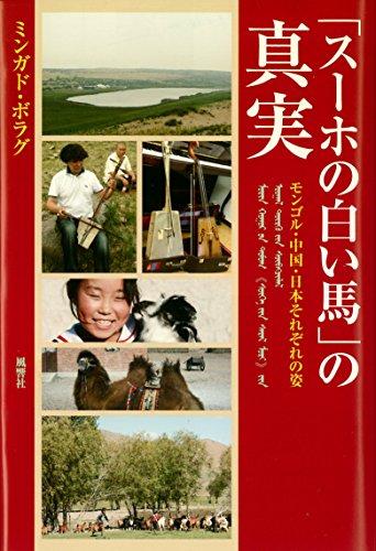 「スーホの白い馬」の真実  モンゴル・中国・日本それぞれの姿の詳細を見る