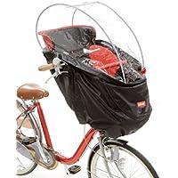 OGK技研 まえ幼児座席用ソフト風防レインカバー RCH-003 専用袋付